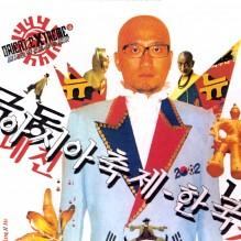 2003 ENOUGH Catalogue Lieu Unique COVER 2
