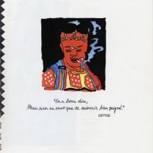 1989 PRESS BOOK MANORUN